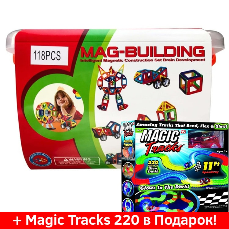 Mag-Building 118 + Magic Tracks 220 в подарок!