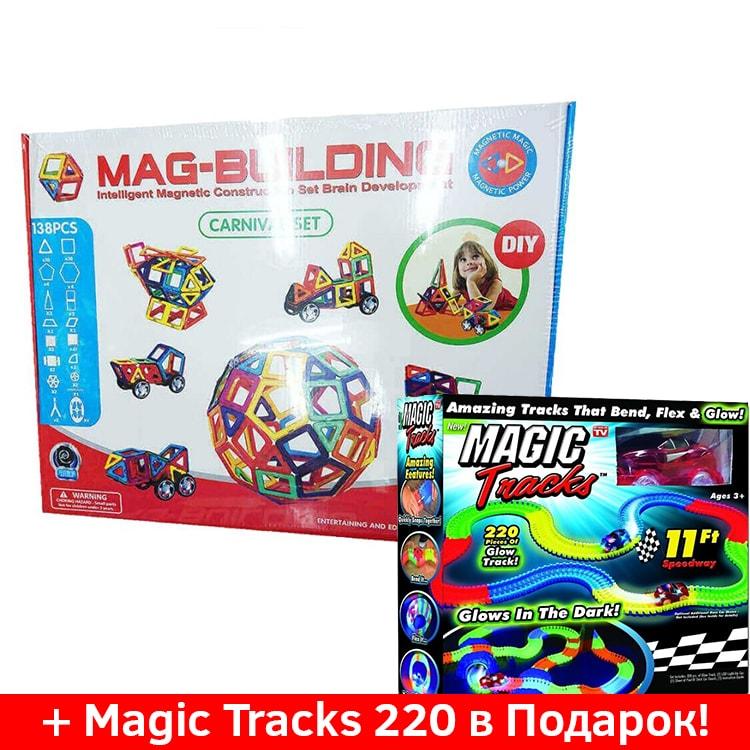 Mag-Building 138 + Magic Tracks 220 в подарок!