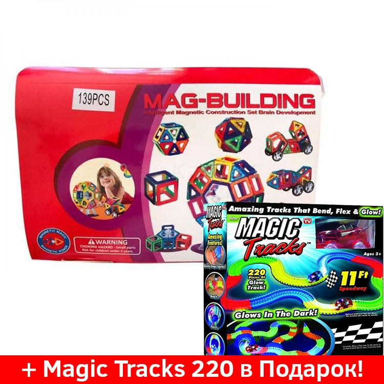 Mag-Building 139 + Magic Tracks 220 в подарок!