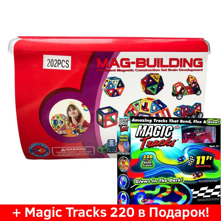 Mag-Building 202 + Magic Tracks 220 в подарок!