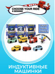 Индуктивные машинки (Inductive cars)