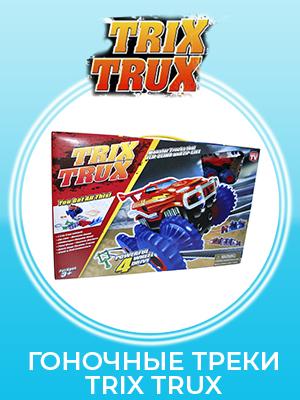 Монстр трак Trix Trux