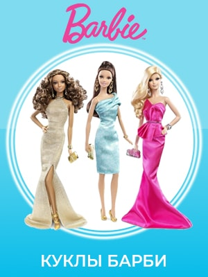 Куклы Барби / Barbie