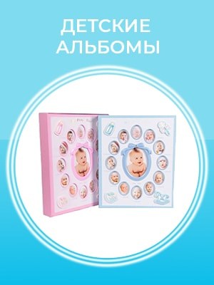 Детские фотоальбомы